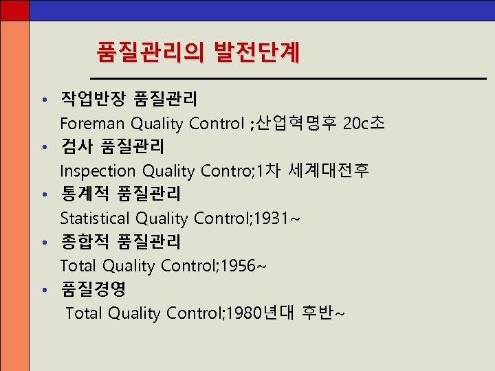 품질관리의 발전단계 • 작업반장 품질관리 Foreman Quality Control ; 산업혁명후 20 c초 • 검사