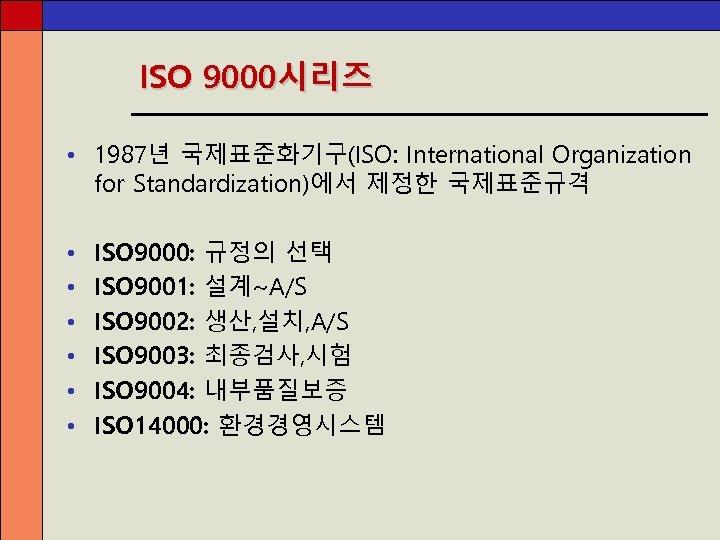 ISO 9000시리즈 • 1987년 국제표준화기구(ISO: International Organization for Standardization)에서 제정한 국제표준규격 • • •