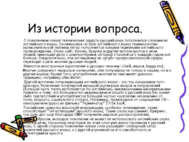 Из истории вопроса. С появлением новых технических средств русский язык пополнился словами из английского