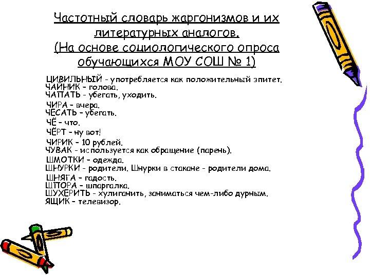 Частотный словарь жаргонизмов и их литературных аналогов. (На основе социологического опроса обучающихся МОУ СОШ