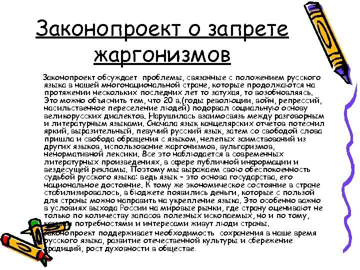 Законопроект о запрете жаргонизмов Законопроект обсуждает проблемы, связанные с положением русского языка в нашей