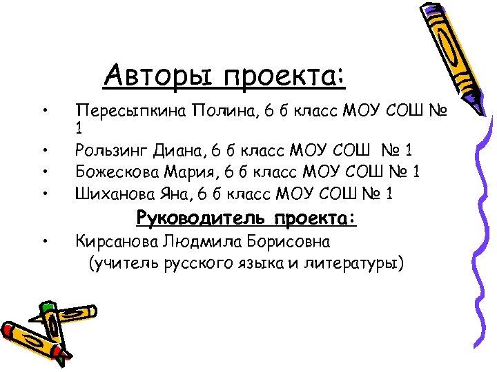 Авторы проекта: • • • Пересыпкина Полина, 6 б класс МОУ СОШ № 1