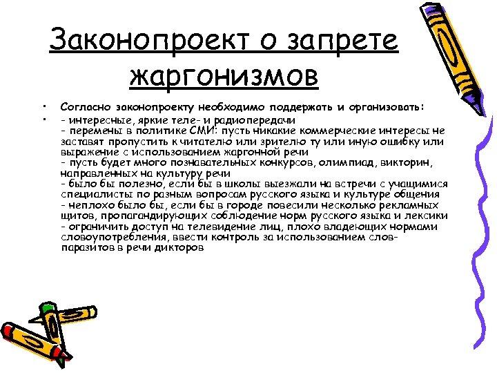 Законопроект о запрете жаргонизмов • • Согласно законопроекту необходимо поддержать и организовать: - интересные,