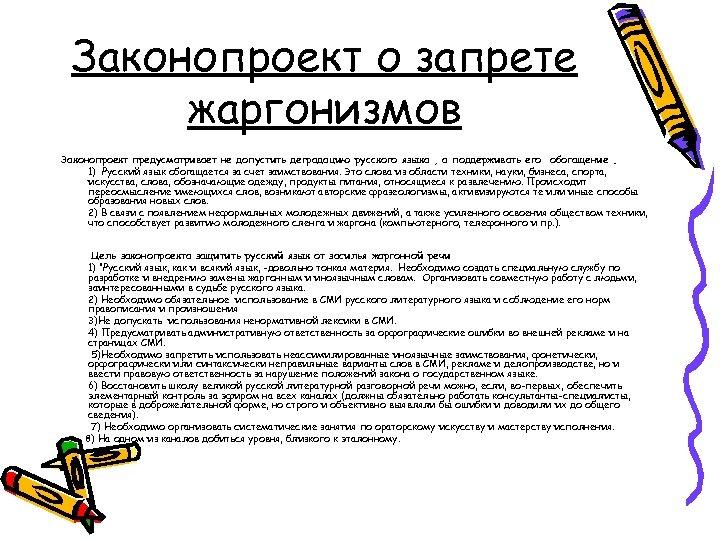 Законопроект о запрете жаргонизмов Законопроект предусматривает не допустить деградацию русского языка , а поддерживать