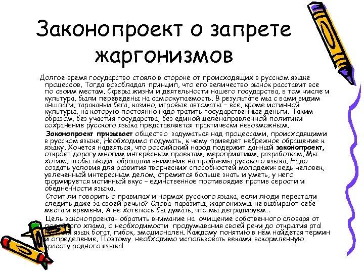 Законопроект о запрете жаргонизмов Долгое время государство стояло в стороне от происходящих в русском