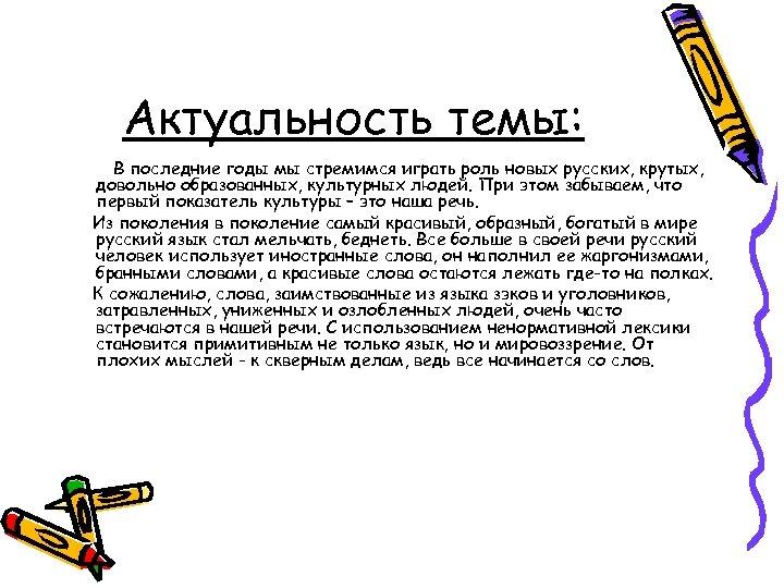 Актуальность темы: В последние годы мы стремимся играть роль новых русских, крутых, довольно образованных,