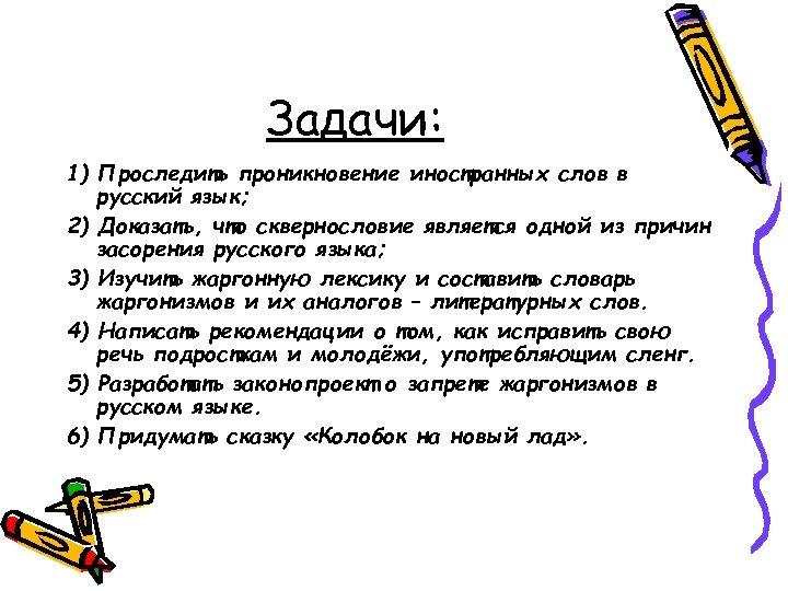 Задачи: 1) Проследить проникновение иностранных слов в русский язык; 2) Доказать, что сквернословие является