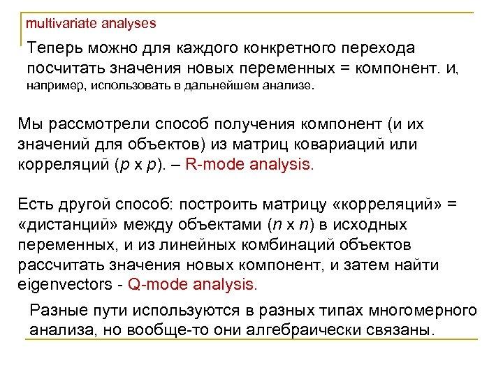 multivariate analyses Теперь можно для каждого конкретного перехода посчитать значения новых переменных = компонент.