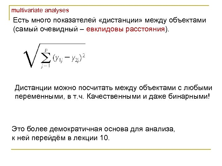 multivariate analyses Есть много показателей «дистанции» между объектами (самый очевидный – евклидовы расстояния). Дистанции