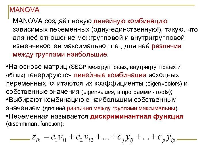 MANOVA создаёт новую линейную комбинацию зависимых переменных (одну-единственную!), такую, что для неё отношение межгрупповой
