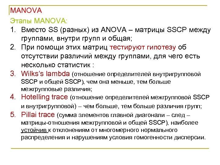 MANOVA Этапы MANOVA: 1. Вместо SS (разных) из ANOVA – матрицы SSCP между группами,