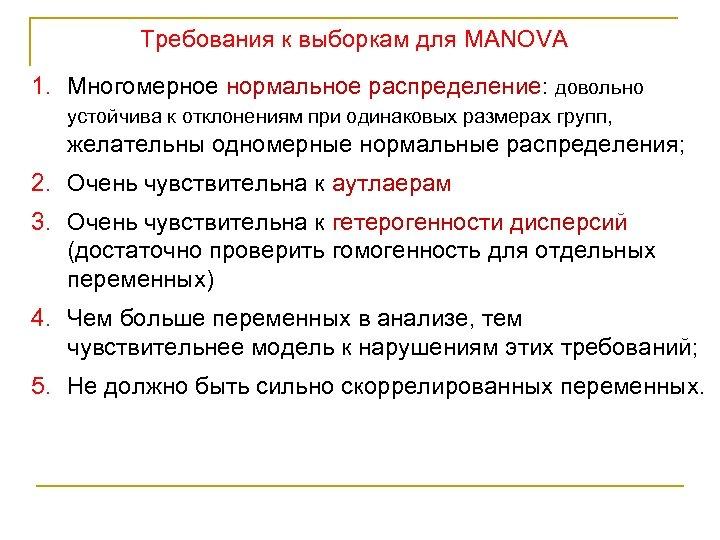 Требования к выборкам для MANOVA 1. Многомерное нормальное распределение: довольно устойчива к отклонениям при