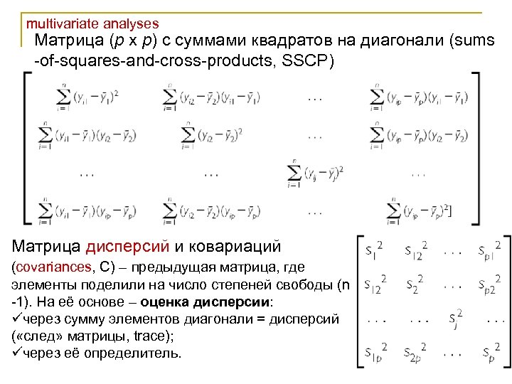 multivariate analyses Матрица (p x p) с суммами квадратов на диагонали (sums -of-squares-and-cross-products, SSCP)