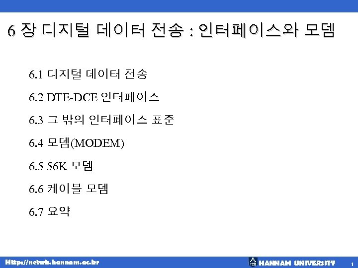 6 장 디지털 데이터 전송 : 인터페이스와 모뎀 6. 1 디지털 데이터 전송 6.
