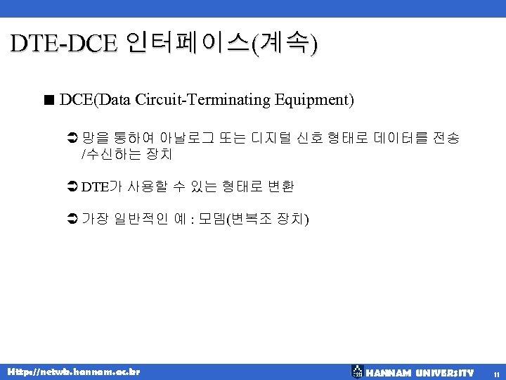 DTE-DCE 인터페이스(계속) < DCE(Data Circuit-Terminating Equipment) Ü 망을 통하여 아날로그 또는 디지털 신호 형태로