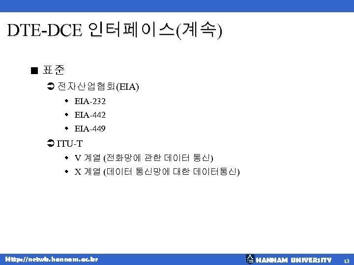 DTE-DCE 인터페이스(계속) < 표준 Ü 전자산업협회(EIA) w EIA-232 w EIA-449 Ü ITU-T w V