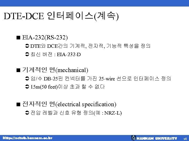 DTE-DCE 인터페이스(계속) < EIA-232(RS-232) Ü DTE와 DCE간의 기계적, 전자적, 기능적 특성을 정의 Ü 최신