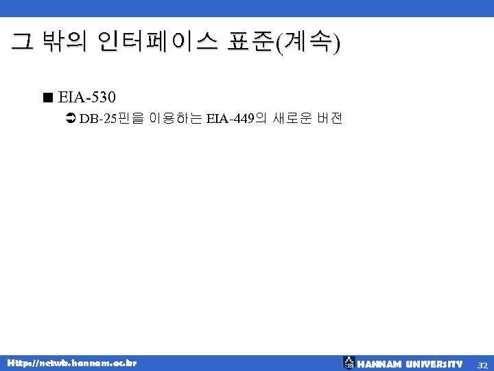 그 밖의 인터페이스 표준(계속) < EIA-530 Ü DB-25핀을 이용하는 EIA-449의 새로운 버전 Http: //netwk.