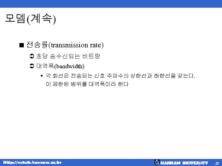 모뎀(계속) < 전송률(transmission rate) Ü 초당 송수신되는 비트량 Ü 대역폭(bandwidth) w 각 회선은 전송되는