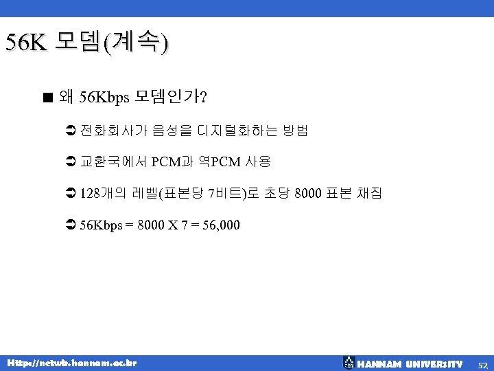 56 K 모뎀(계속) < 왜 56 Kbps 모뎀인가? Ü 전화회사가 음성을 디지털화하는 방법 Ü