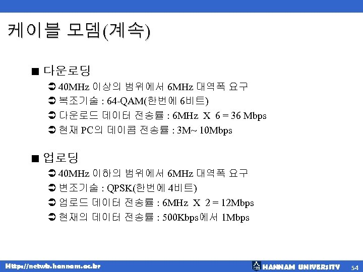 케이블 모뎀(계속) < 다운로딩 Ü 40 MHz 이상의 범위에서 6 MHz 대역폭 요구 Ü