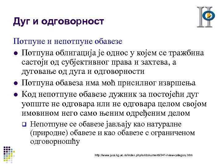 Дуг и одговорност Потпуне и непотпуне обавезе l Потпуна облигација је однос у којем