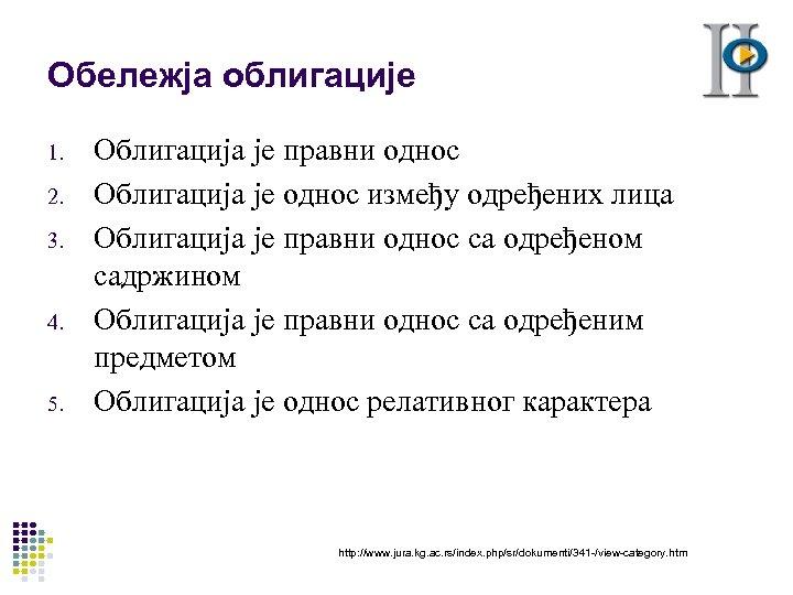 Обележја облигације 1. 2. 3. 4. 5. Облигација је правни однос Облигација је однос