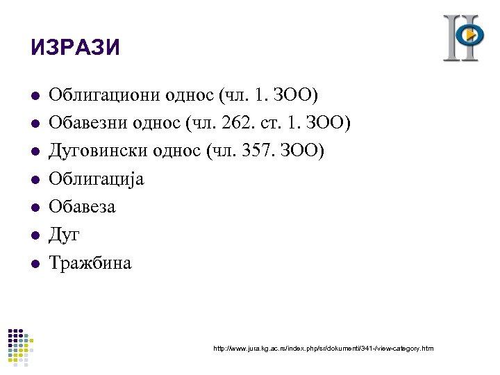 ИЗРАЗИ l l l l Облигациони однос (чл. 1. ЗОО) Обавезни однос (чл. 262.