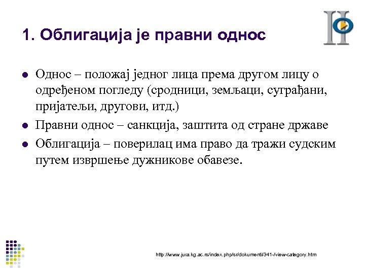 1. Облигација је правни однос l l l Однос – положај једног лица према