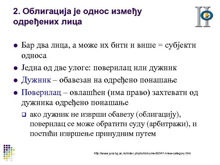 2. Облигација је однос између одређених лица l l Бар два лица, а може