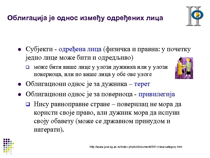 Облигација је однос између одређених лица l Субјекти - одређена лица (физичка и правна: