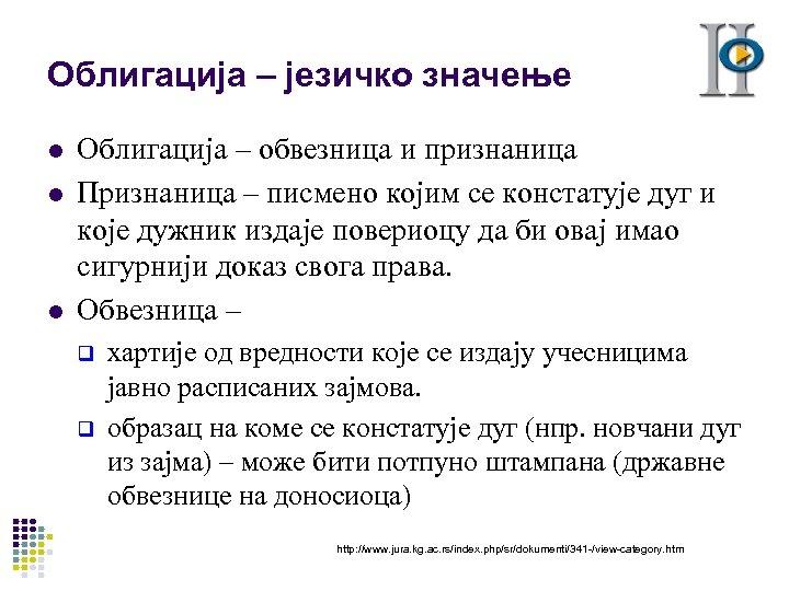 Облигација – језичко значење l l l Облигација – обвезница и признаница Признаница –