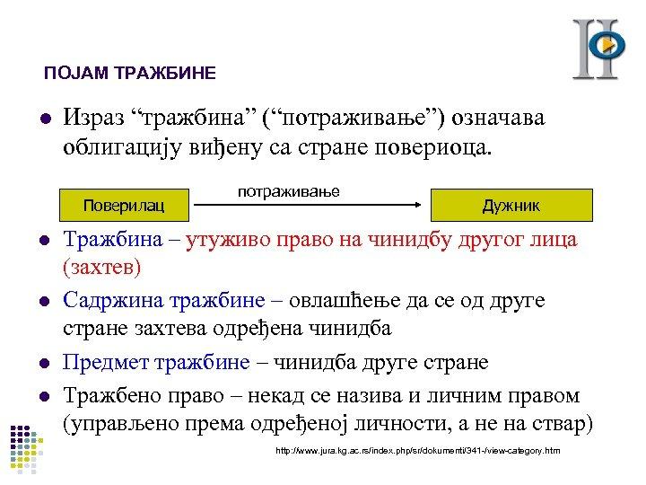 """ПОЈАМ ТРАЖБИНЕ l Израз """"тражбина"""" (""""потраживање"""") означава облигацију виђену са стране повериоца. Поверилац l"""