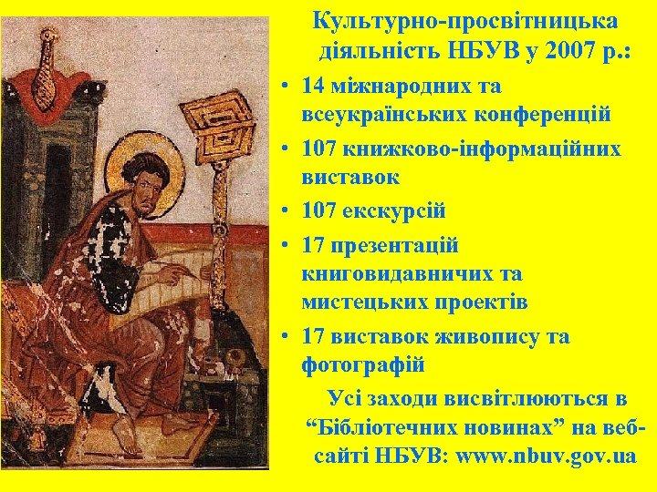 Культурно-просвітницька діяльність НБУВ у 2007 р. : • 14 міжнародних та всеукраїнських конференцій •