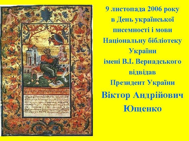 9 листопада 2006 року в День української писемності і мови Національну бібліотеку України імені