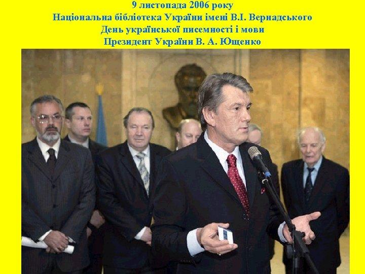 9 листопада 2006 року Національна бібліотека України імені В. І. Вернадського День української писемності