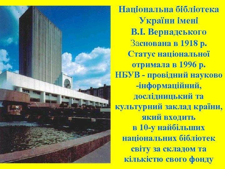 Національна бібліотека України імені В. І. Вернадського Заснована в 1918 р. Статус національної отримала