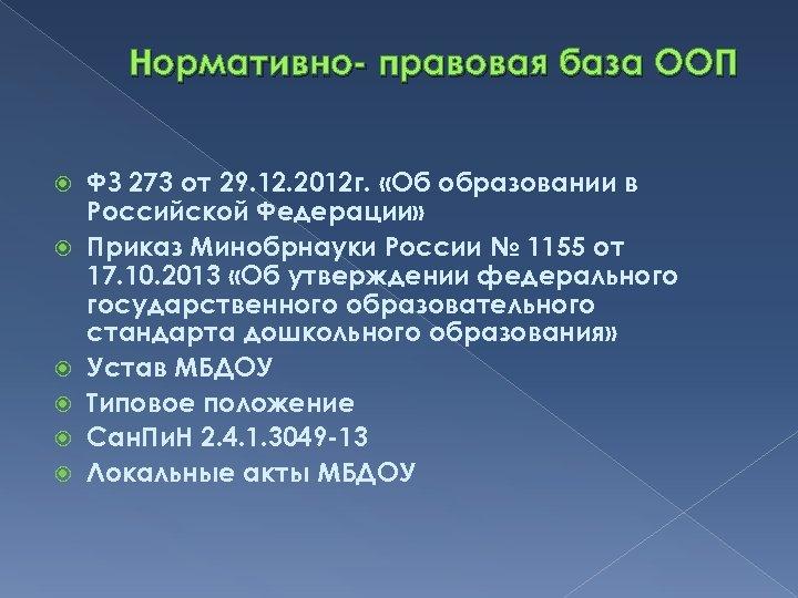 Нормативно- правовая база ООП ФЗ 273 от 29. 12. 2012 г. «Об образовании в