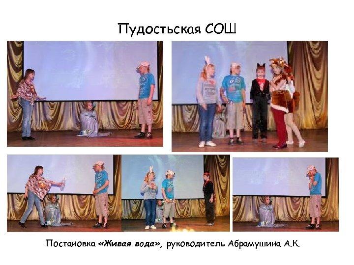 Пудостьская СОШ Постановка «Живая вода» , руководитель Абрамушина А. К.