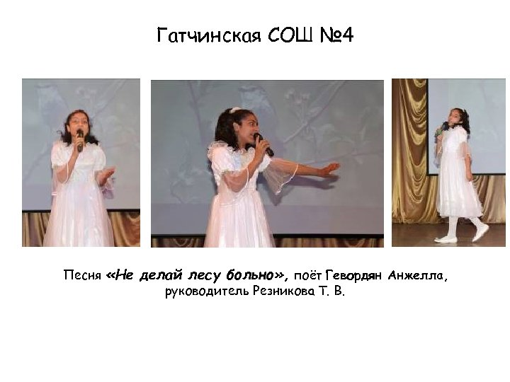 Гатчинская СОШ № 4 Песня «Не делай лесу больно» , поёт Гевордян Анжелла, руководитель