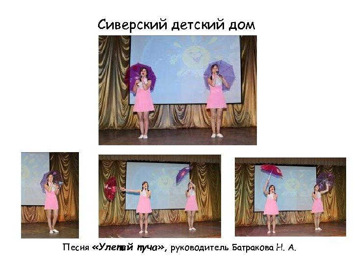 Сиверский детский дом Песня «Улетай туча» , руководитель Батракова Н. А.