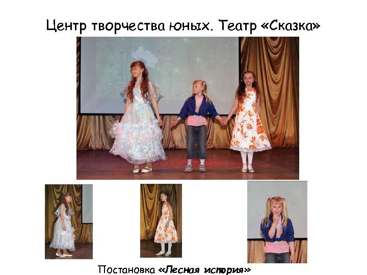 Центр творчества юных. Театр «Сказка» Постановка «Лесная история»