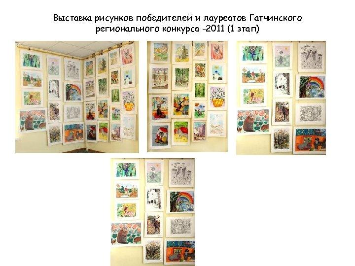 Выставка рисунков победителей и лауреатов Гатчинского регионального конкурса -2011 (1 этап)