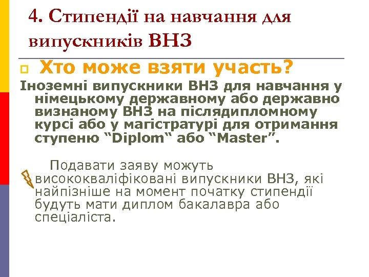 4. Стипендії на навчання для випускників ВНЗ p Хто може взяти участь? Іноземні випускники