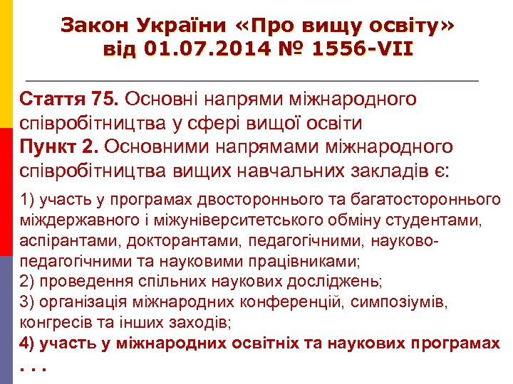 Закон України «Про вищу освіту» від 01. 07. 2014 № 1556 -VII Стаття 75.