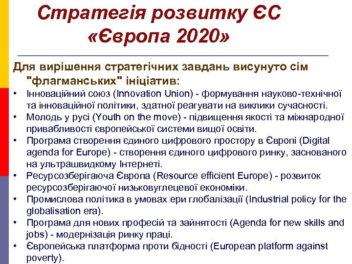 Стратегія розвитку ЄС «Європа 2020» Для вирішення стратегічних завдань висунуто сім
