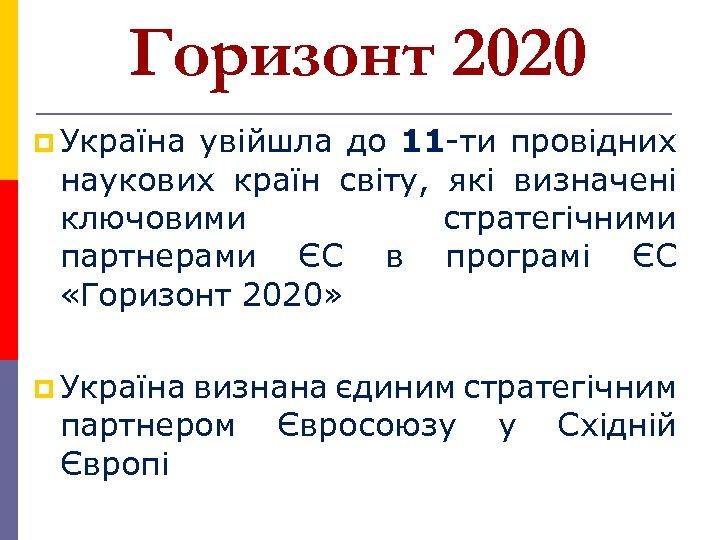 Горизонт 2020 p Україна увійшла до 11 -ти провідних наукових країн світу, які визначені