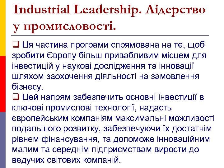 Industrial Leadership. Лідерство у промисловості. q Ця частина програми спрямована на те, щоб зробити