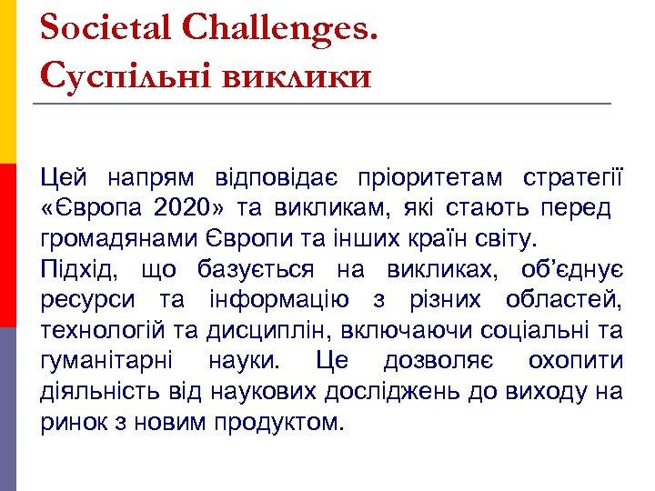 Societal Challenges. Суспільні виклики Цей напрям відповідає пріоритетам стратегії «Європа 2020» та викликам, які