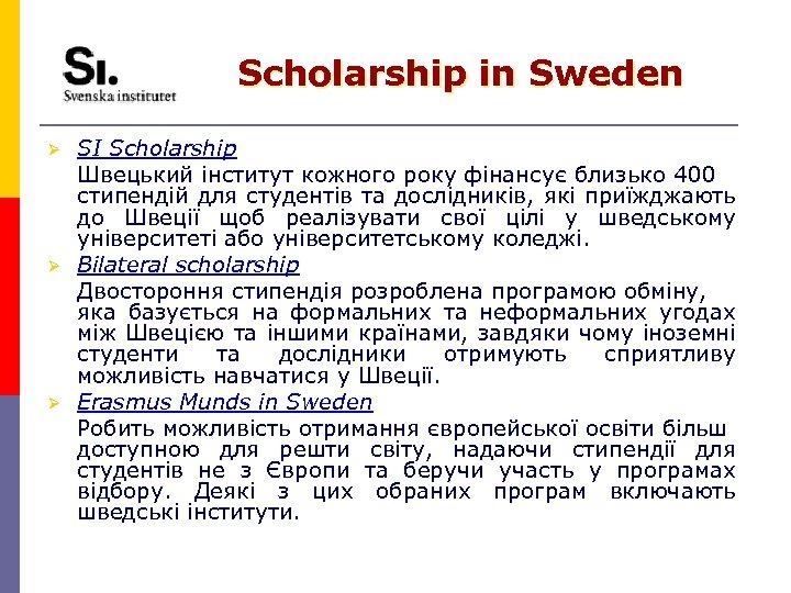 Scholarship in Sweden Ø Ø Ø SI Scholarship Швецький інститут кожного року фінансує близько